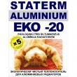 Siltumnesējs ALUMINIUM EKO alumīnija radiatoriem